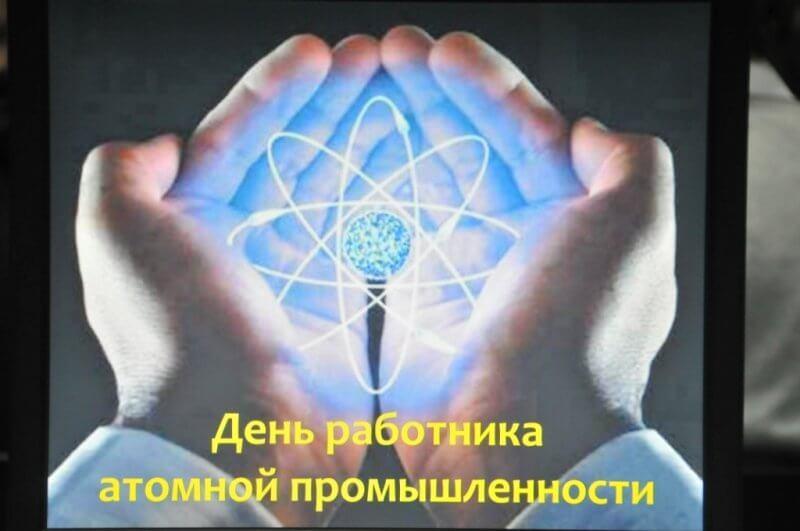 Влюбленных картинки, с днем работника атомной промышленности картинки