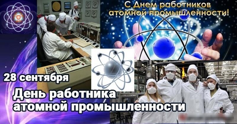 Картинка с днем атомной промышленности