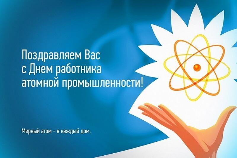Красивые картинки День работника атомной промышленности