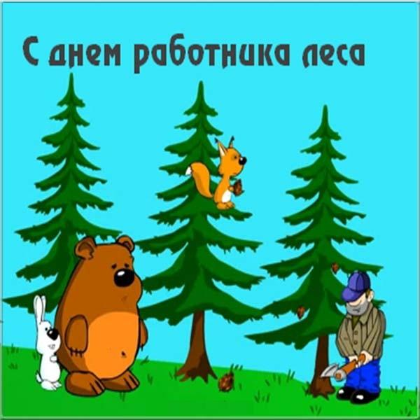 День работников леса картинки прикольные