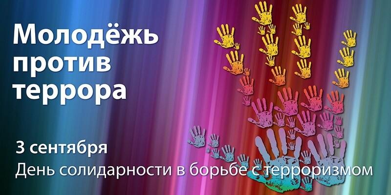 Красивые картинки День солидарности в борьбе с терроризмом
