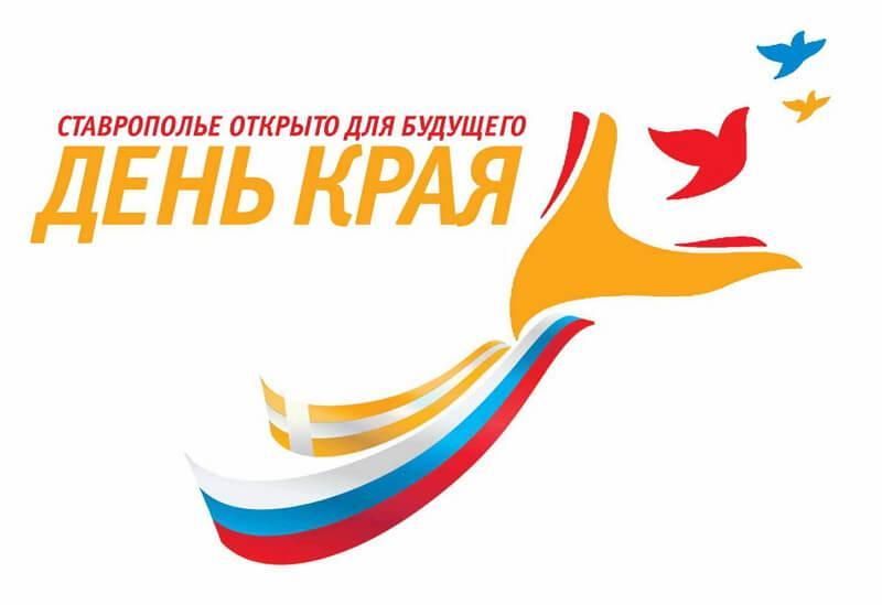 Красивые картинки День Ставропольского края