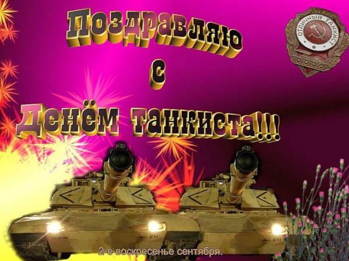 Открытки, открытка день танкиста