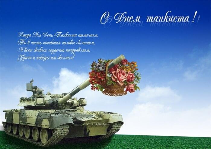 Поздравление с днем танкиста короткие прикольные