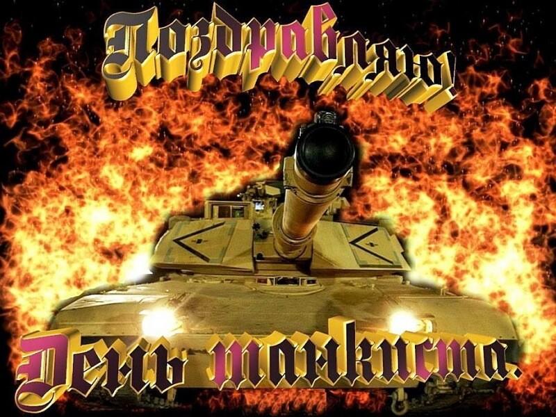 Днем, картинки к дню танкиста