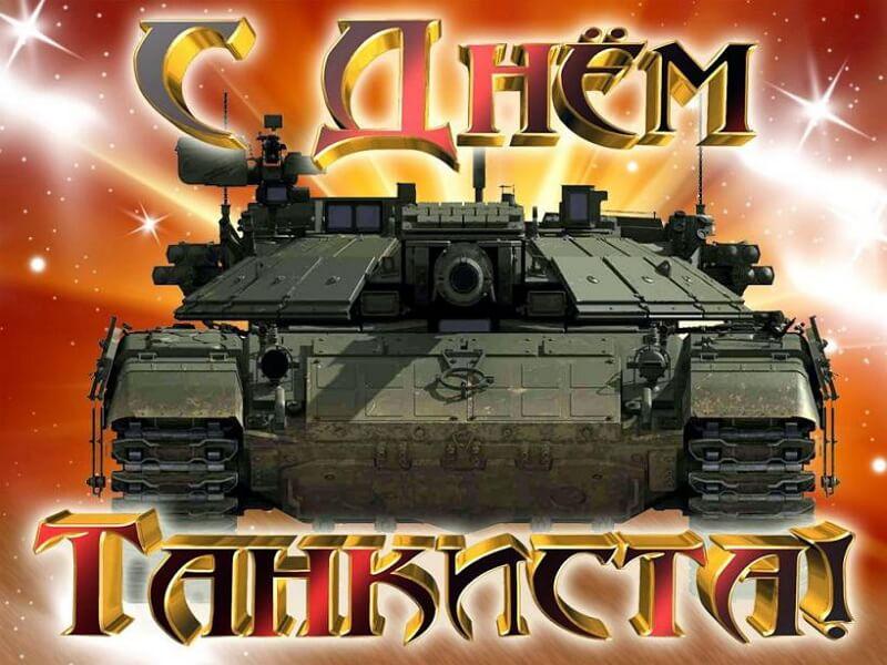 Картинки, картинки танкистам с праздником