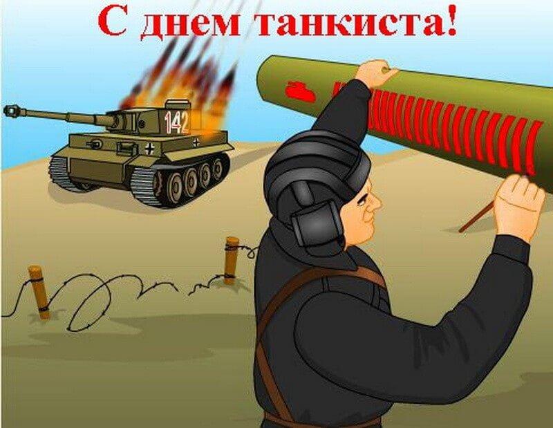 Прикольные открытки к дню танкиста