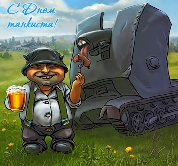 С днем танкиста прикольные картинки, открытки