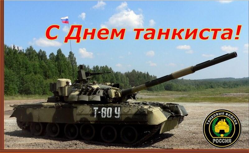 Красивые картинки День танкиста