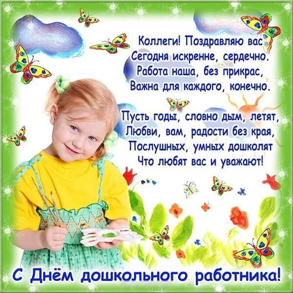 Красивое поздравление с днем воспитателя и всех дошкольных работников