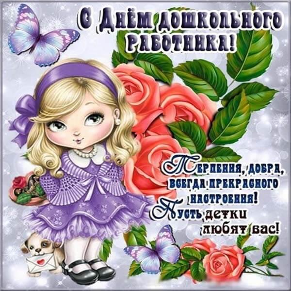Прикольные картинки ко дню дошкольного работника, картинки бабочки открытки
