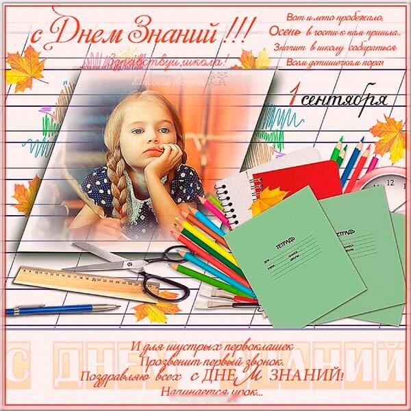 Красивые картинки День знаний в России