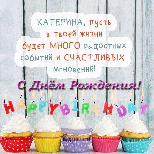 Смешные поздравления с днем рождения катерине
