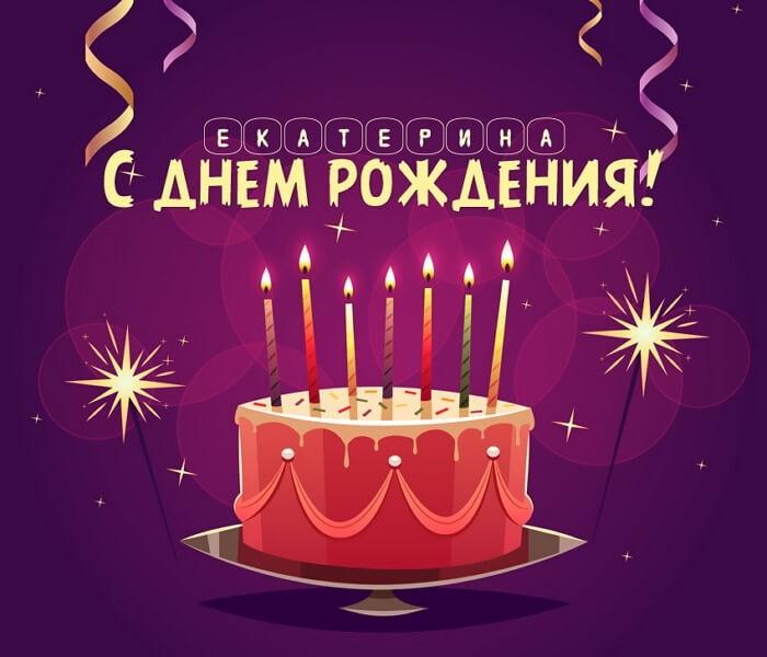 Красивые картинки с днем рождения Екатерина