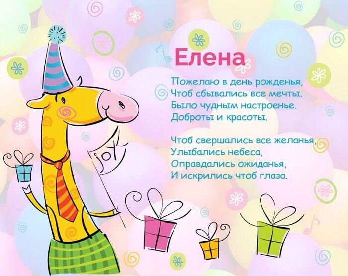 Красивые картинки с днем рождения Елена