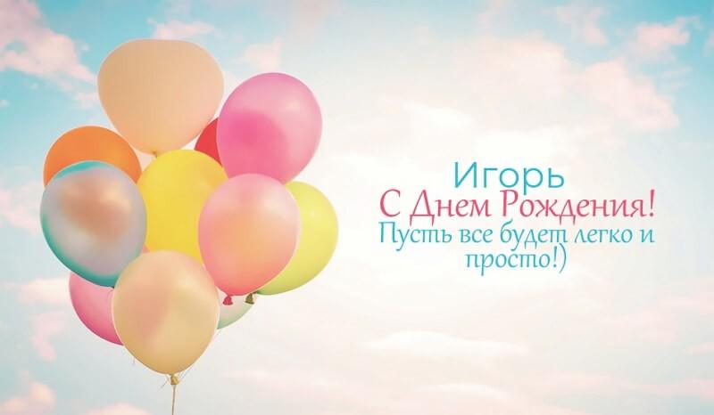 Красивые картинки с днем рождения Игорь