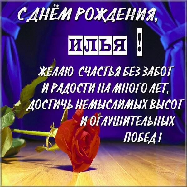 Красивые картинки с днем рождения Илья