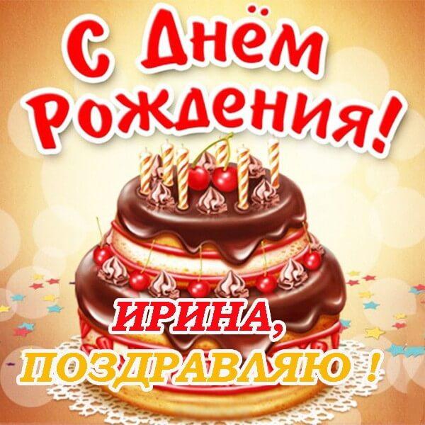 Красивые картинки с днем рождения Ирина