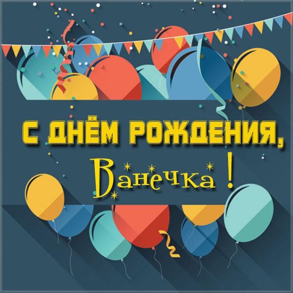 Красивые картинки с днем рождения Иван