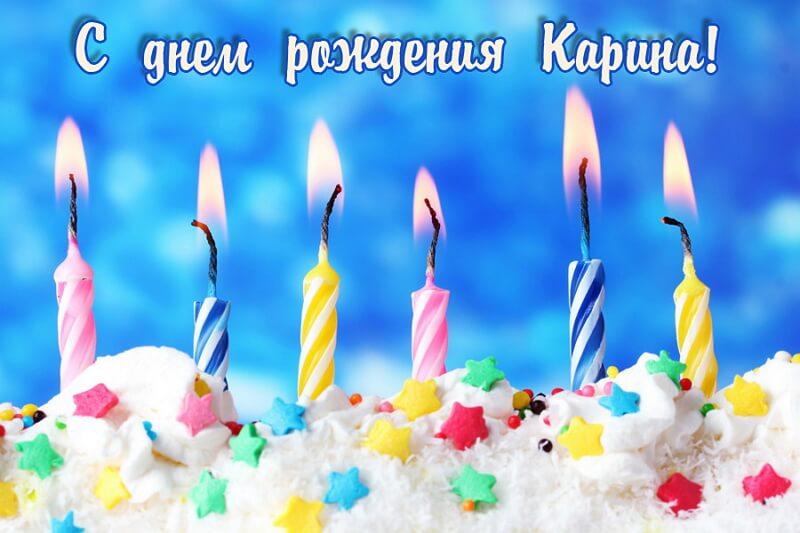 Красивые картинки с днем рождения Карина