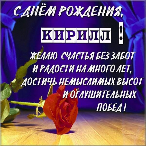 Красивые картинки с днем рождения Кирилл