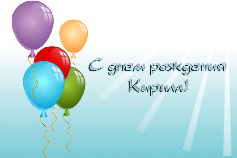 Кирилл с днем рождения открытки