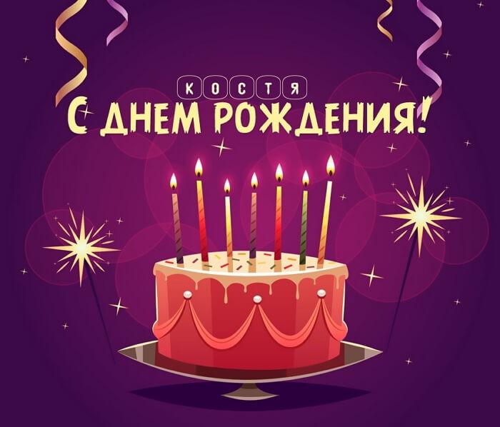 Красивые картинки с днем рождения Константин