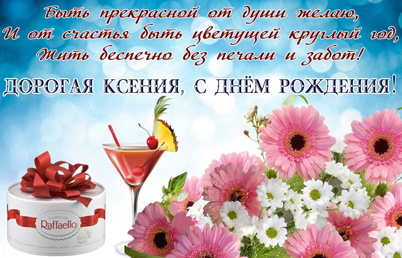 Красивые картинки с днем рождения Ксения