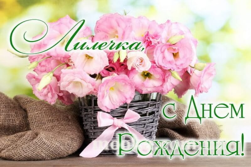 Картинки с днем рождения открытки с лилиями