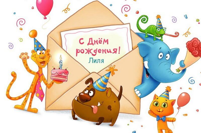 Красивые картинки с днем рождения Лилия