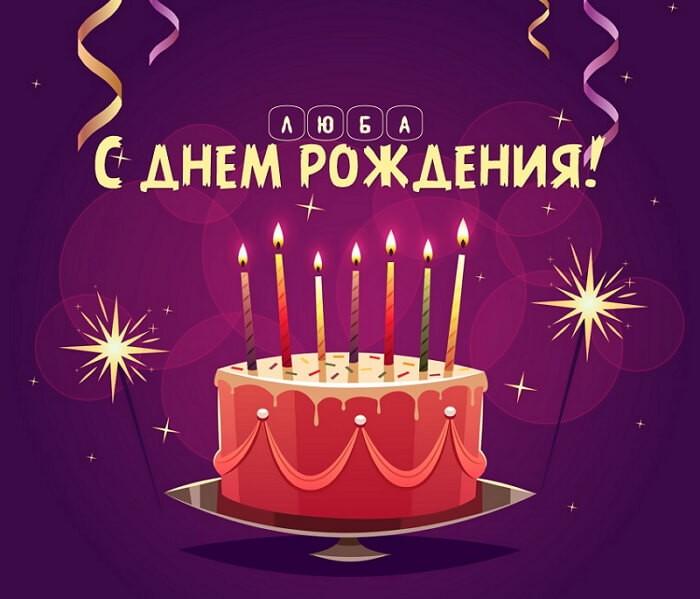 Красивые картинки с днем рождения Любовь