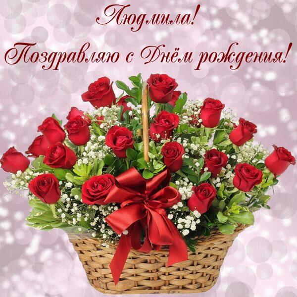 Красивые картинки с днем рождения Людмила