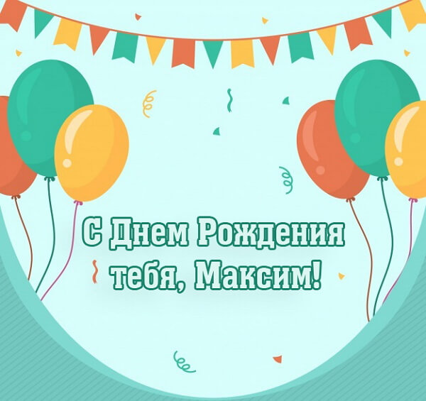 Красивые картинки с днем рождения Максим