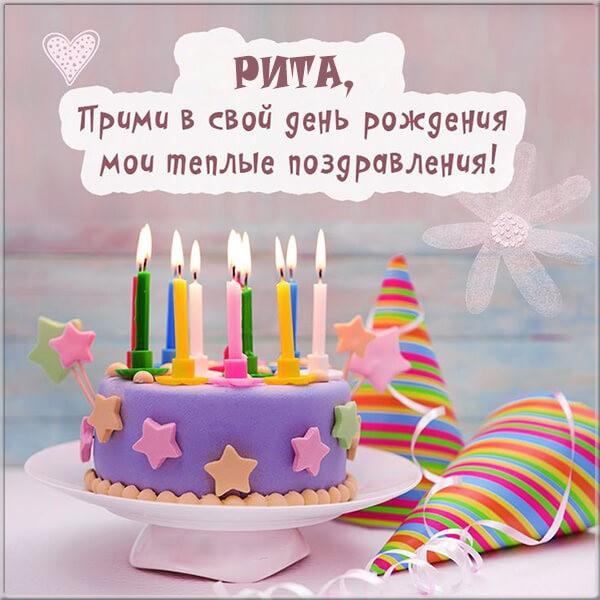 Красивые картинки с днем рождения Маргарита