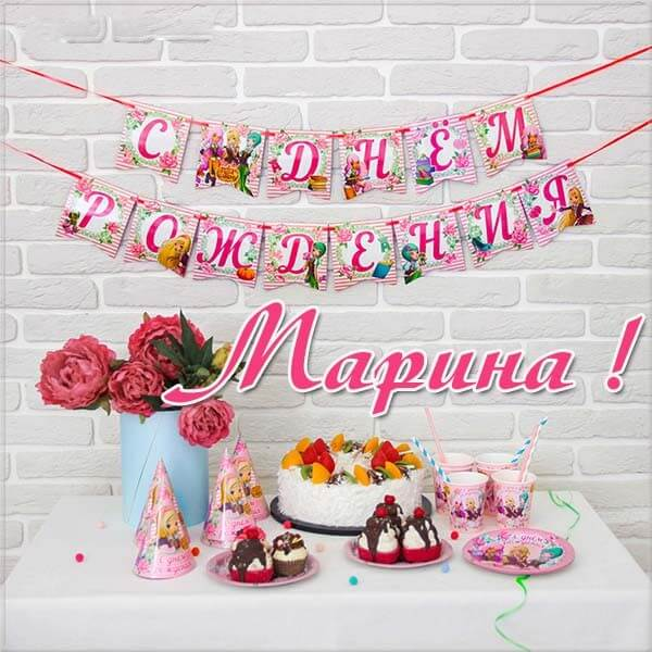 Красивые картинки с днем рождения Марина