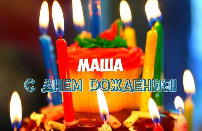 Красивые картинки с днем рождения Мария