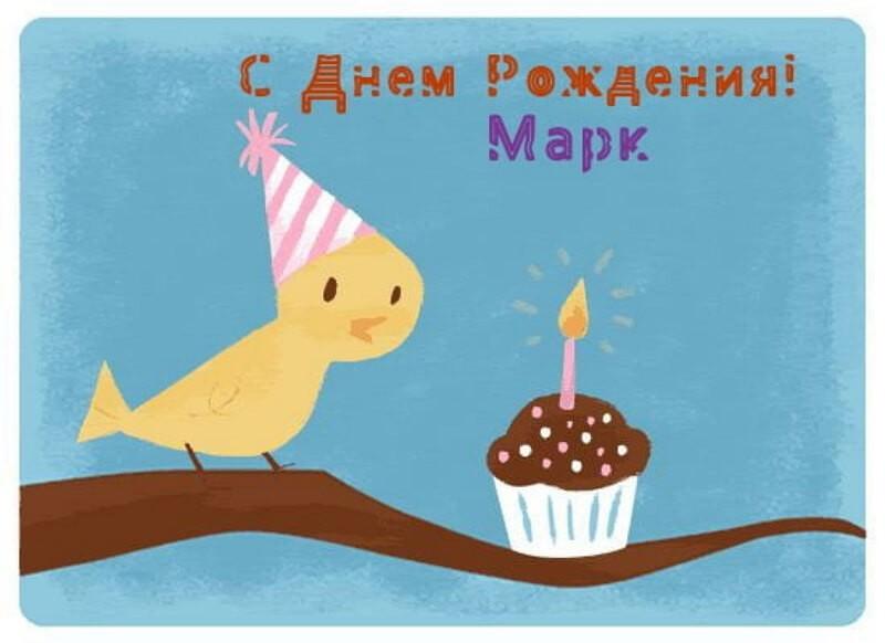 Открытки доброго, открытка эдгару с днем рождения