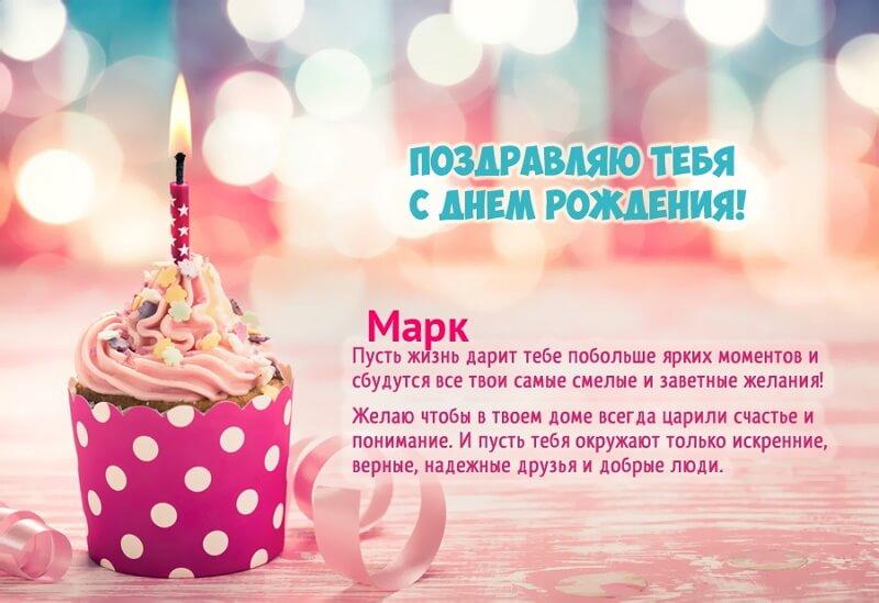 Красивые картинки с днем рождения Марк