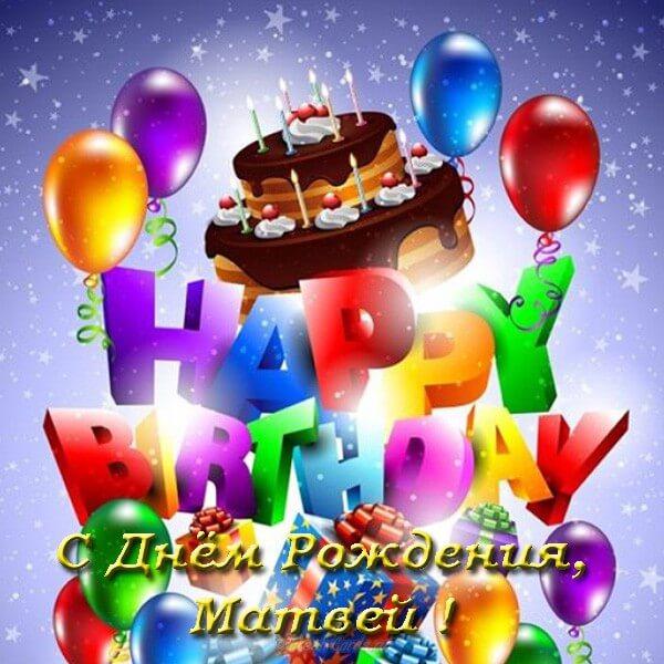 Поздравления матвею с днем рождения