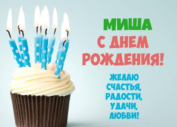 Красивые картинки с днем рождения Михаил