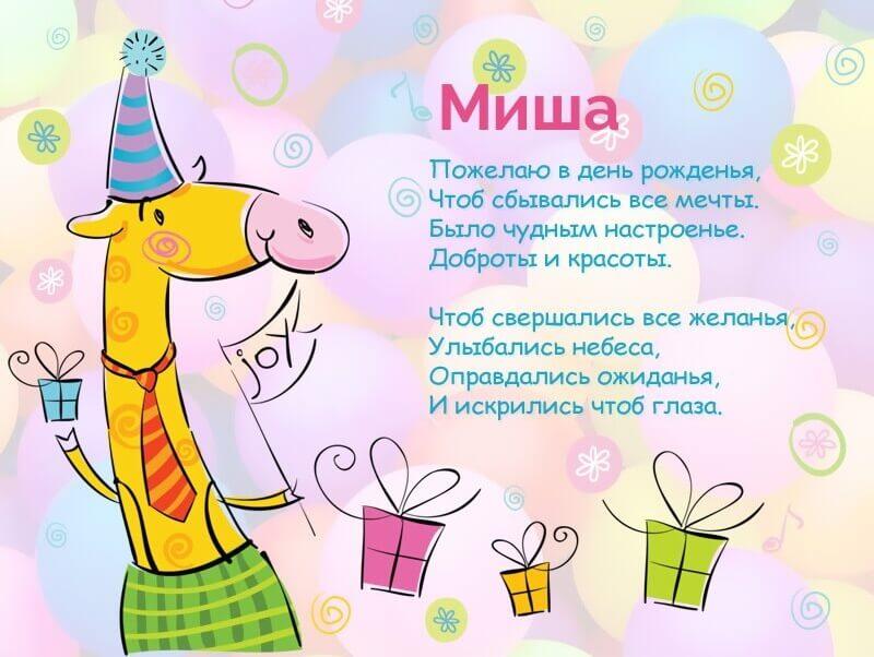Открытку, открытки с днем рождения юлиана 5 лет