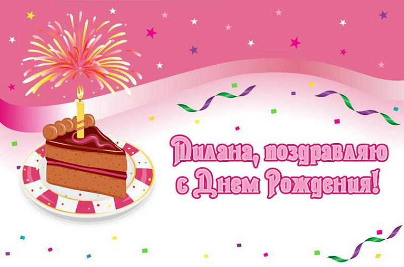 С днем рождения зарина картинки
