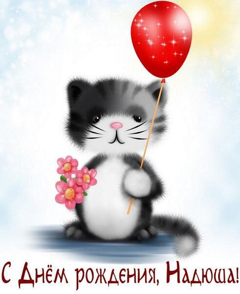 Красивые картинки с днем рождения Надежда