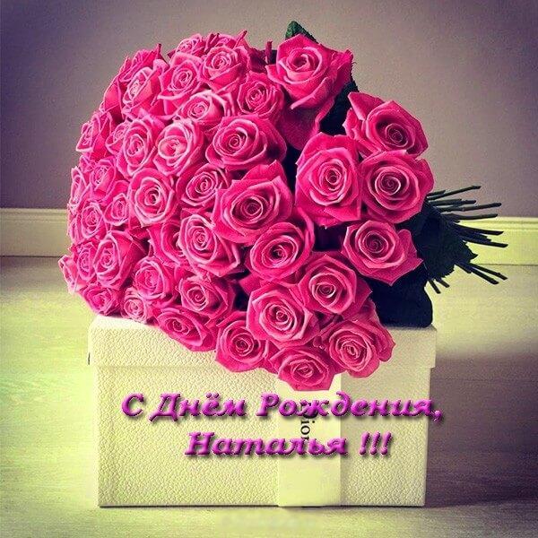 Красивые картинки с днем рождения Наталья
