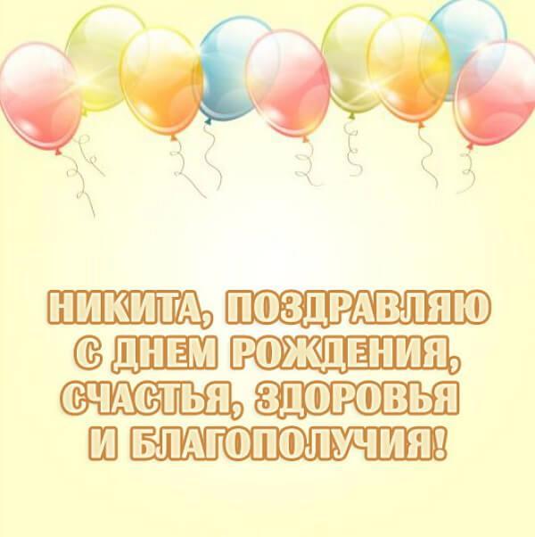 С днем рождения поздравления для никиты