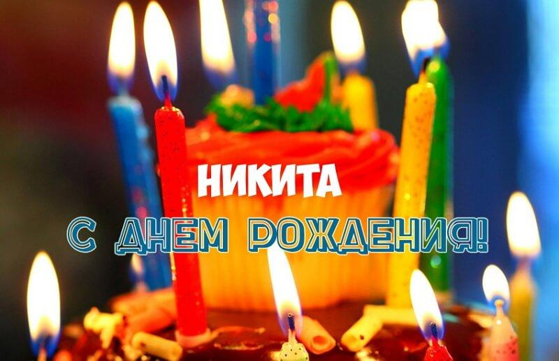Красивые картинки с днем рождения Никита