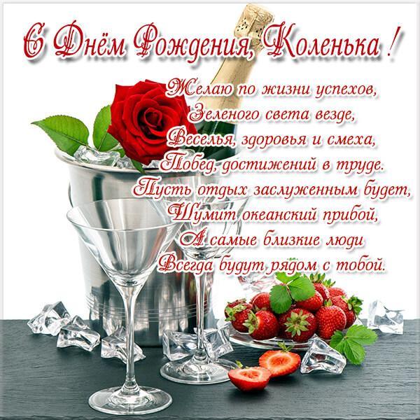 Красивые картинки с днем рождения Николай