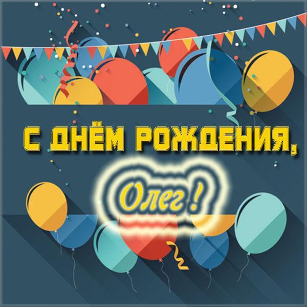 Олег с днем рождения картинки красивые