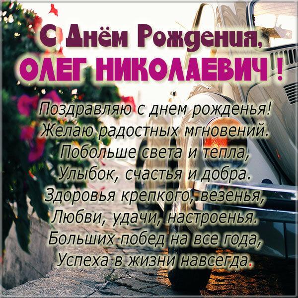 Красивые картинки с днем рождения Олег