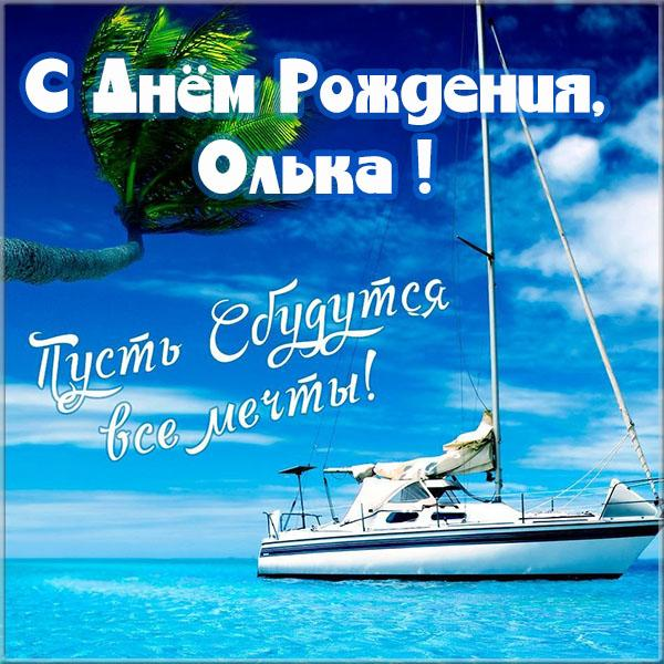 Красивые картинки с днем рождения Ольга